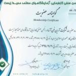 گواهینامه عضویت انجمن صنفی آزمایشگاههای معتمد
