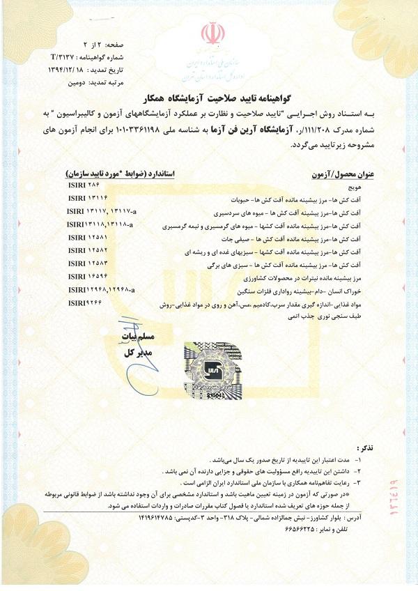 گواهینامه تایید صلاحیت آزمایشگاه همکار استاندارد غذایی و کشاورزی