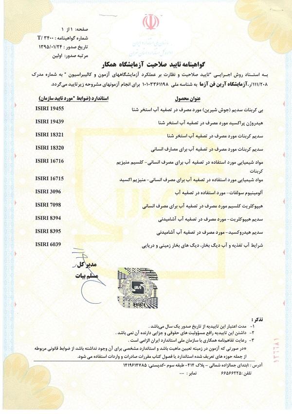 گواهینامه تایید صلاحیت آزمایشگاه همکار استاندارد شیمیایی