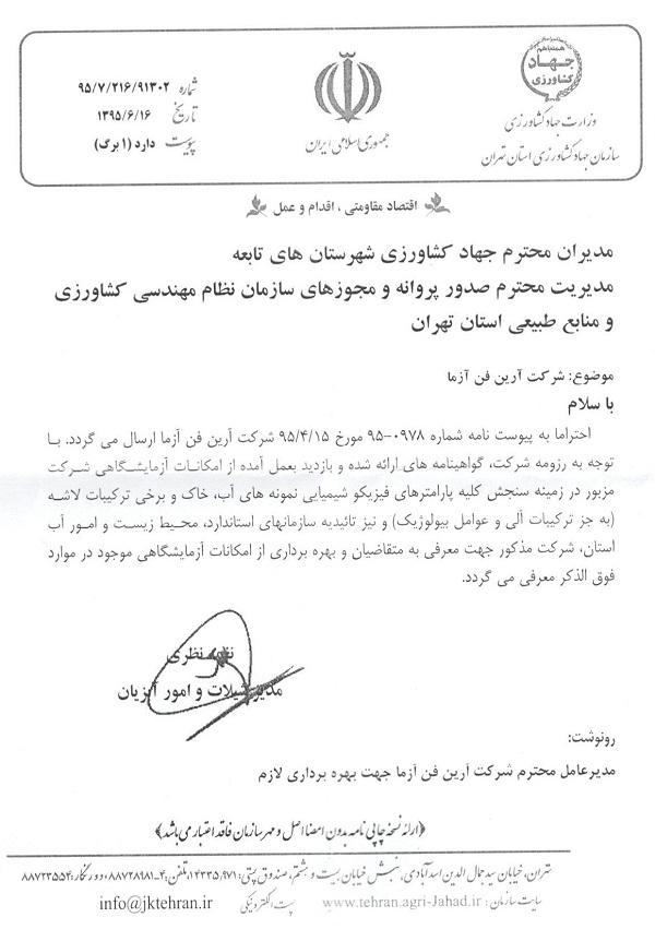 گواهی و معرفینامه اداره شیلات و امور آبزیان
