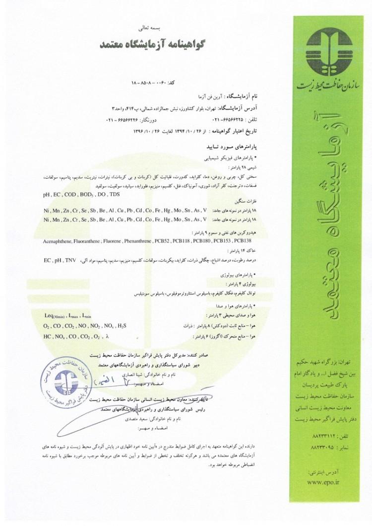 گواهینامه آزمایشگاه معتمد محیط زیست