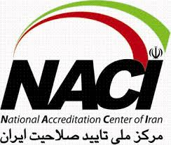 ارزیابی آزمایشگاه از سوی مرکز ملی تایید صلاحیت