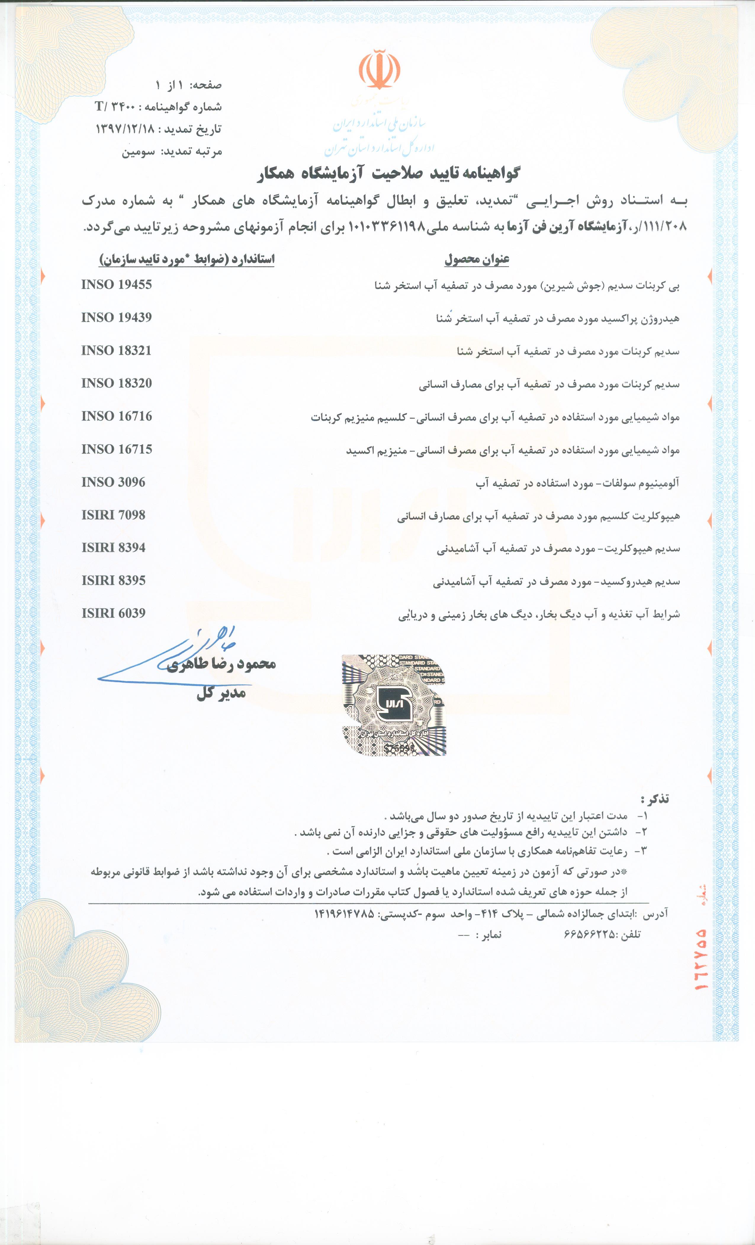 گوتهینامه آزمایشگاه همکار استاندارد شیمیایی